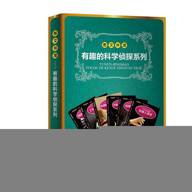 商品详情 - 图文并茂:有趣的科学侦探系列(套装全六册) - image  0