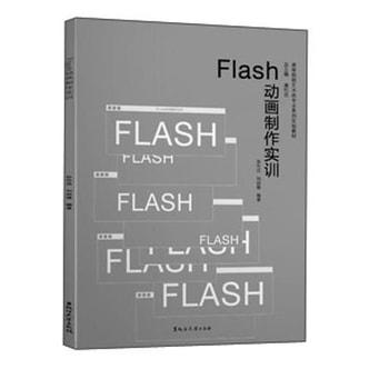 黑龙江大学出版社有限责任公司 FLASH动画制作实训