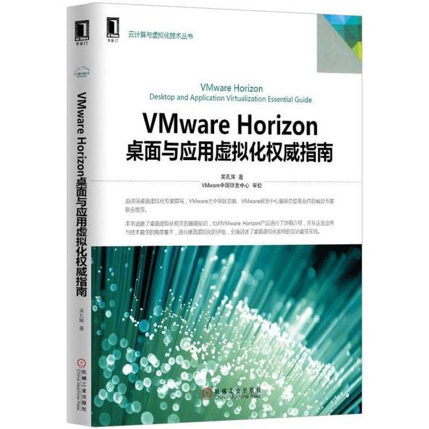商品详情 - VMware Horizon桌面与应用虚拟化权威指南 - image  0