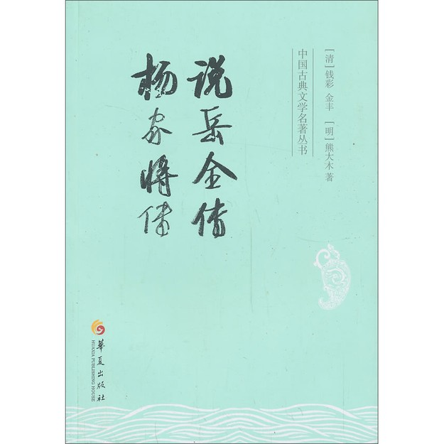 商品详情 - 说岳全传 杨家将传 - image  0