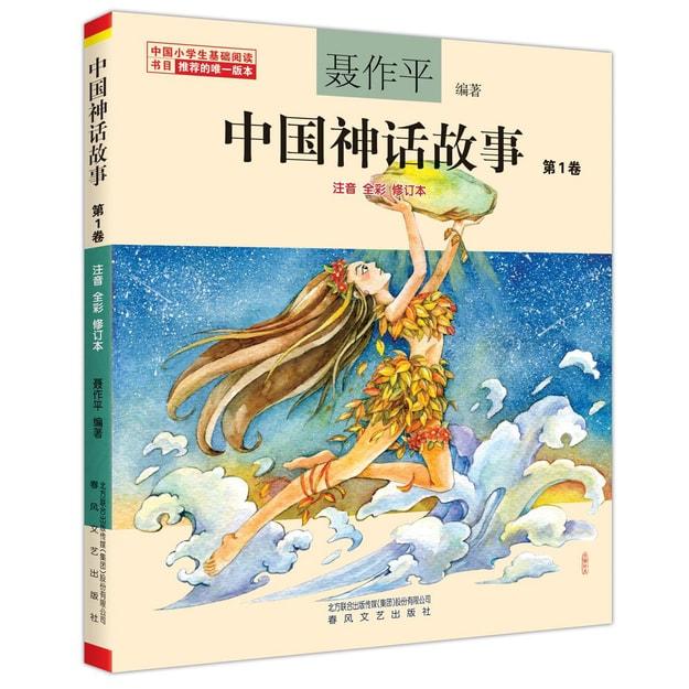商品详情 - 聂作平中国神话故事 第1卷(注音全彩修订本) - image  0