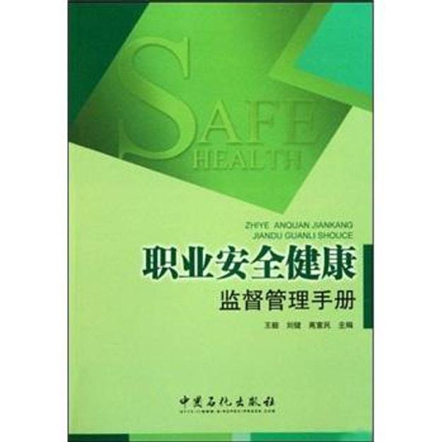 商品详情 - 职业安全健康监督管理手册 - image  0