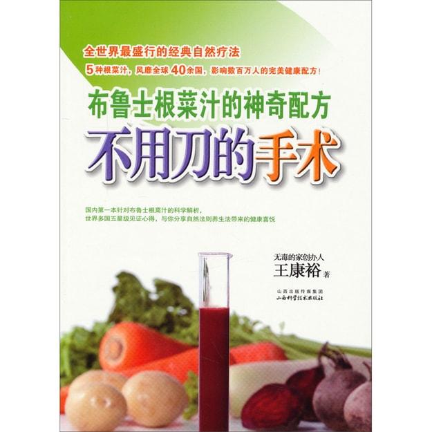 商品详情 - 不用刀的手术:布鲁士根菜汁的神奇配方 - image  0