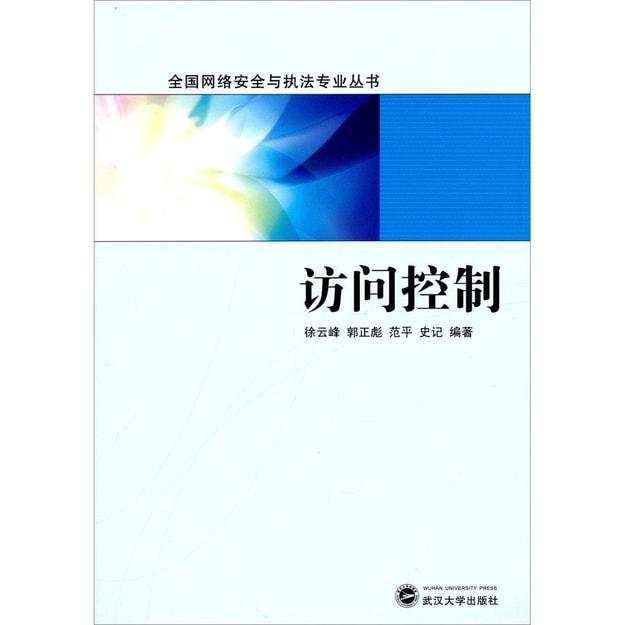 商品详情 - 全国网络安全与执法专业丛书:访问控制 - image  0