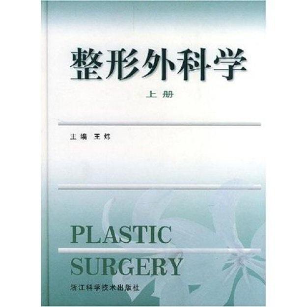 商品详情 - 整形外科学(上下) - image  0
