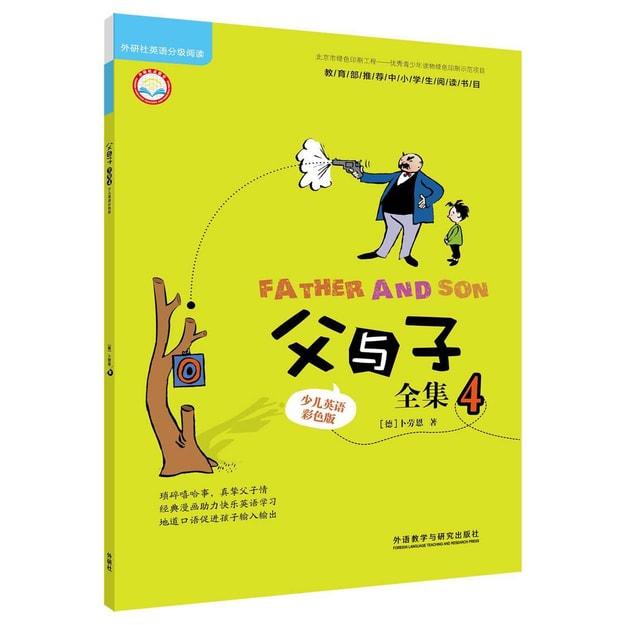 商品详情 - 父与子全集4(少儿英语彩色版)(外研社英语分级阅读)(点读版) - image  0