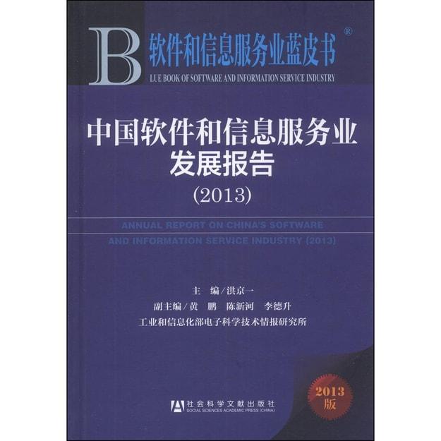 商品详情 - 软件和信息服务业蓝皮书:中国软件和信息服务业发展报告(2013) - image  0