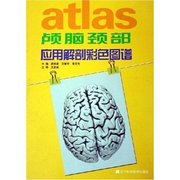 商品详情 - 颅脑颈部应用解剖彩色图谱 - image  0