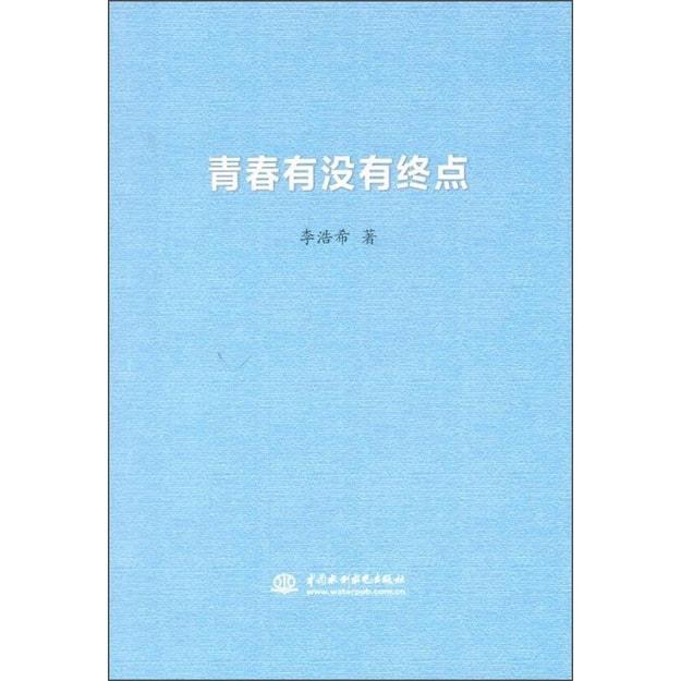 商品详情 - 青春有没有终点 - image  0