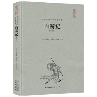 西游记(评注本)(精装)