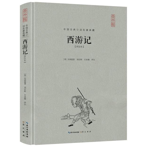 商品详情 - 西游记(评注本)(精装) - image  0
