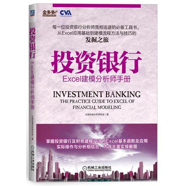 商品详情 - 投资银行:Excel建模分析师手册 - image  0