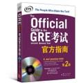 GRE考试官方指南(第2版 附光盘)