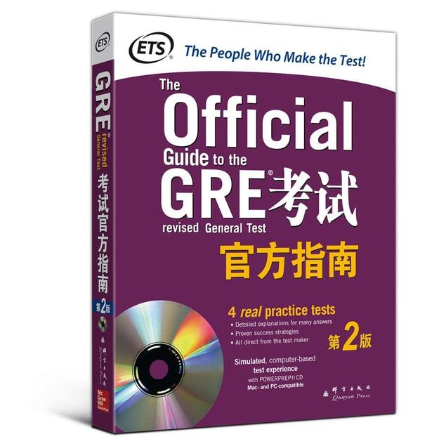 商品详情 - GRE考试官方指南(第2版 附光盘) - image  0