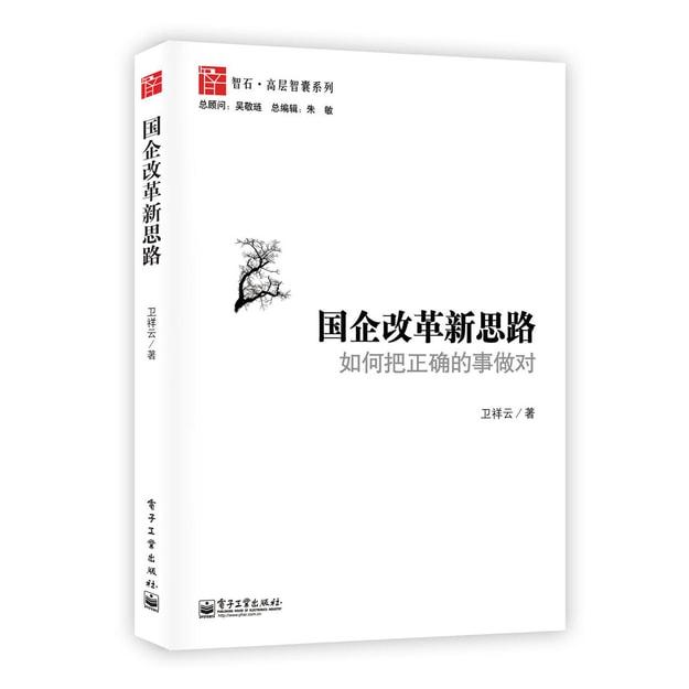 商品详情 - 国企改革新思路 - image  0