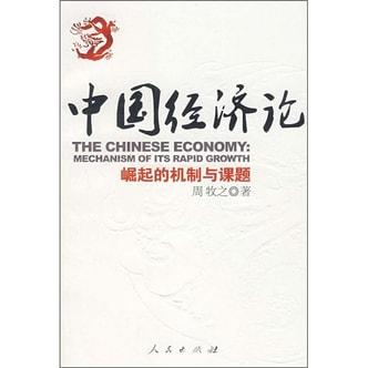 中国经济论:崛起的机制与课题