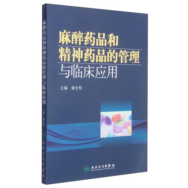 商品详情 - 麻醉药品和精神药品的管理与临床应用 - image  0
