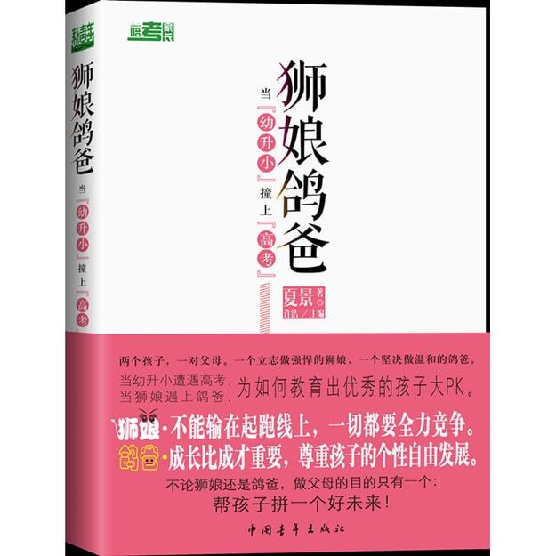 """商品详情 - 狮娘鸽爸:当""""幼升小""""撞上""""高考"""" - image  0"""