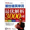 赖世雄英单词:最优解析3000词(附MP3光盘1张)