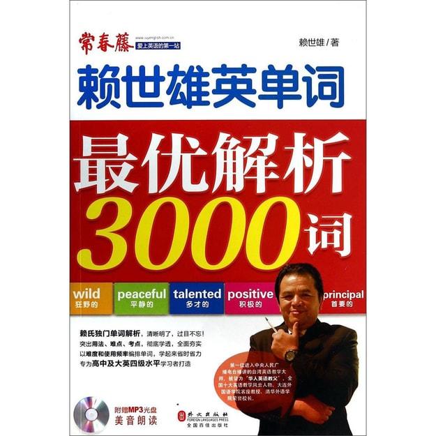 商品详情 - 赖世雄英单词:最优解析3000词(附MP3光盘1张) - image  0