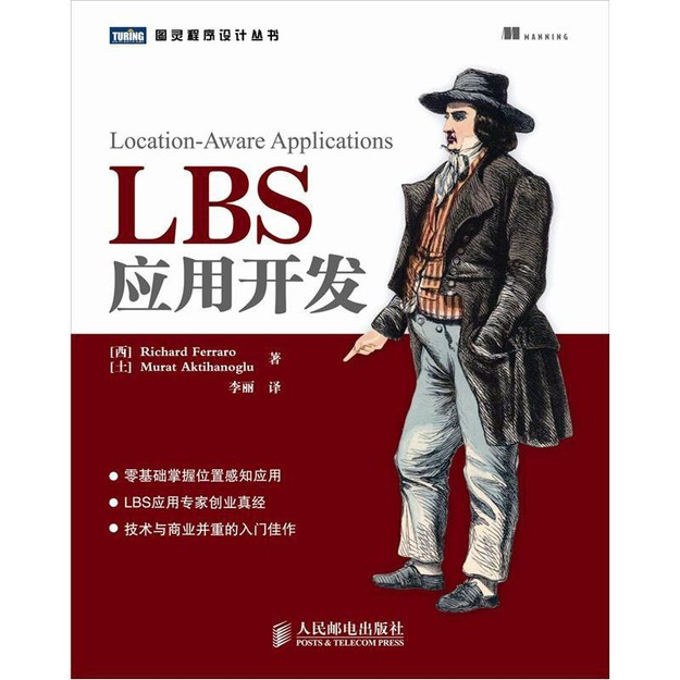 Product Detail - 图灵程序设计丛书:LBS应用开发 - image 0
