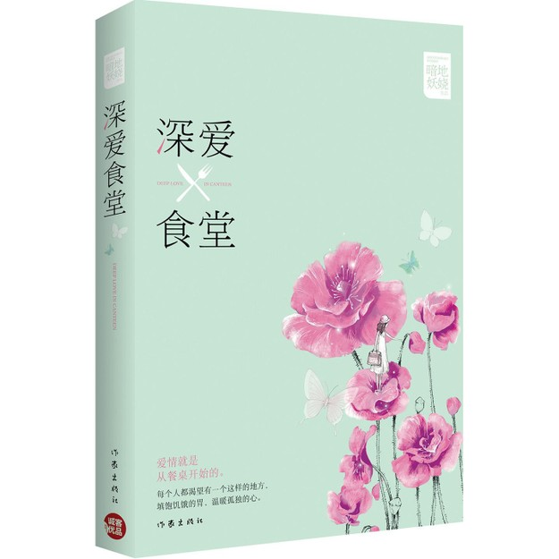 商品详情 - 深爱食堂 - image  0