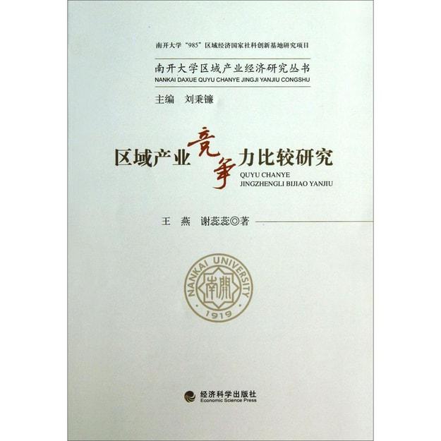 商品详情 - 南开大学区域产业经济研究丛书:区域产业竞争力比较研究 - image  0