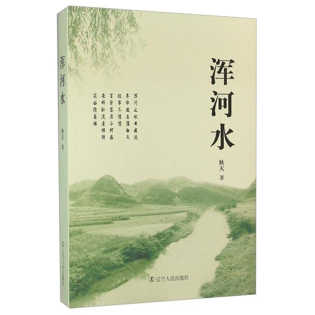 商品详情 - 浑河水 - image  0