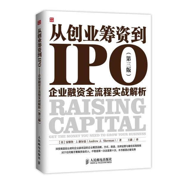 商品详情 - 从创业筹资到IPO:企业融资全流程实战解析(第三版) - image  0
