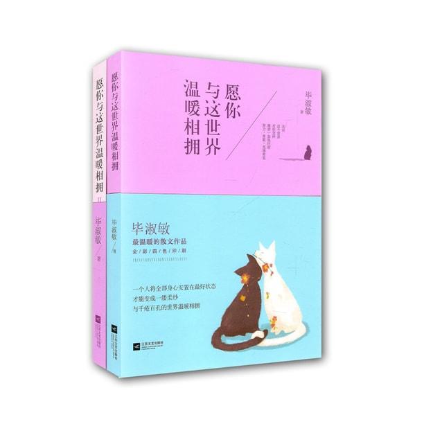 商品详情 - 愿你与这世界温暖相拥(套装共2册) - image  0