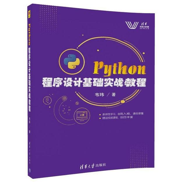 商品详情 - Python 程序设计基础实战教程 - image  0