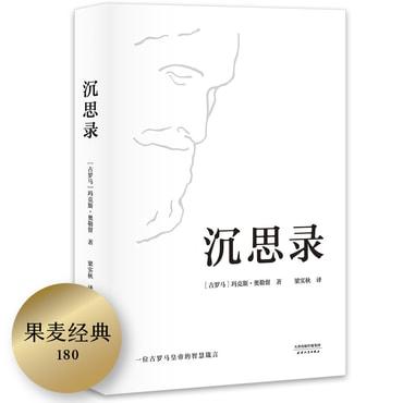 """沉思录(""""书单来了""""、梁文道推荐,人类史上值得诵读多遍的""""世界之书"""",面对繁华尘世,领悟为人处世律己待人之道。)"""