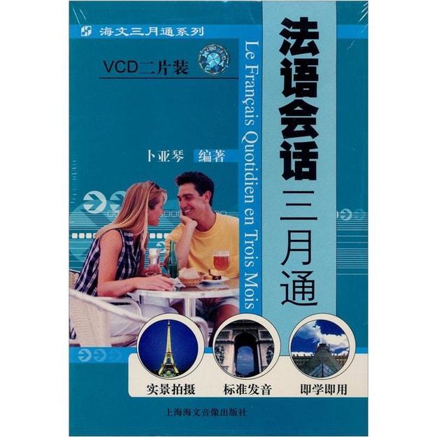 商品详情 - 法语会话三月通(附书) - image  0