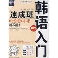 入门速成班丛书:韩语入门速成班(附盘)