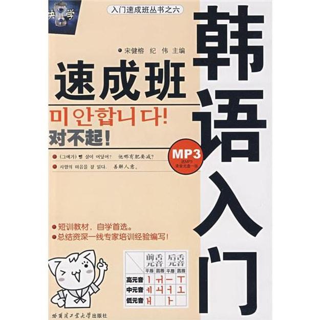 商品详情 - 入门速成班丛书:韩语入门速成班(附盘) - image  0