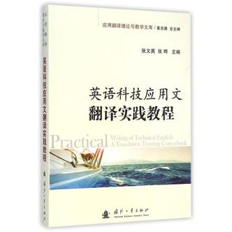 英语科技应用文翻译实践教程