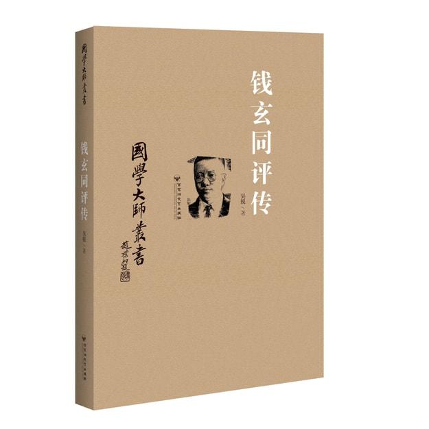 商品详情 - 国学大师丛书:钱玄同评传 - image  0