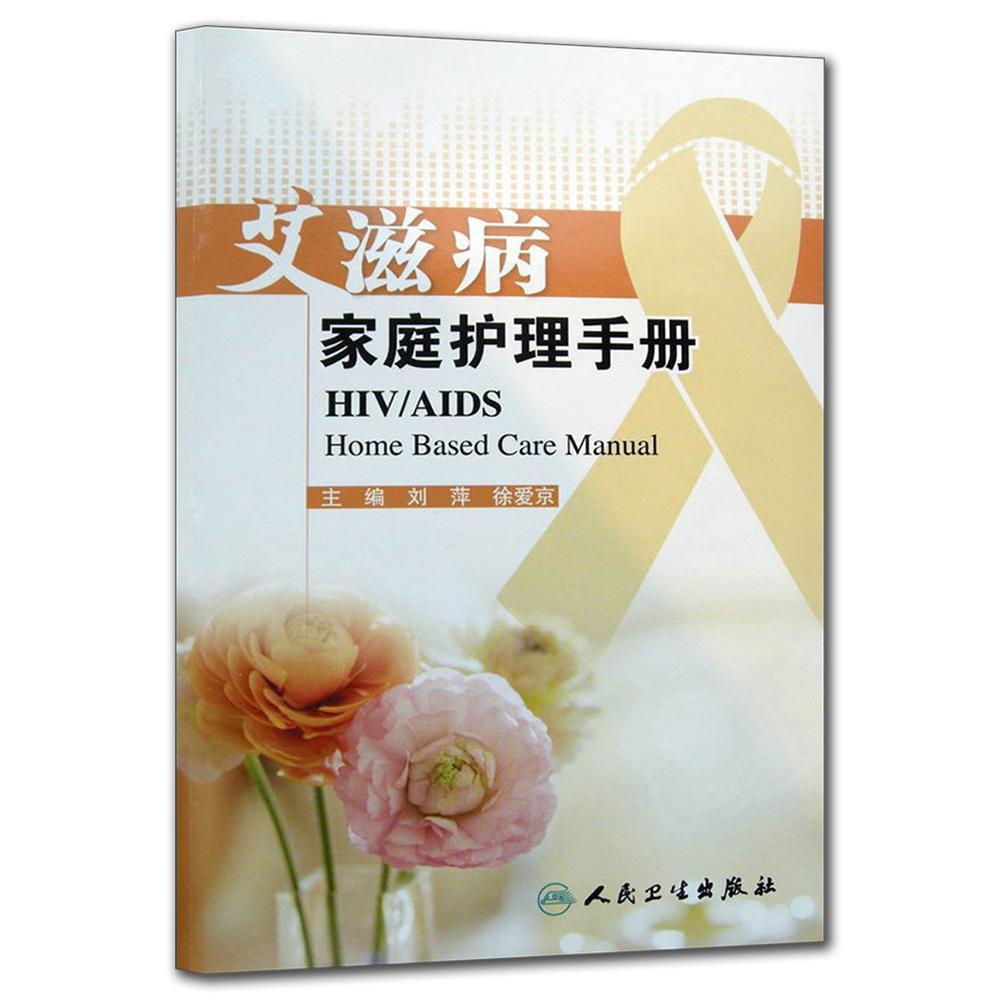 艾滋病家庭护理手册(附光盘) 怎么样 - 亚米网