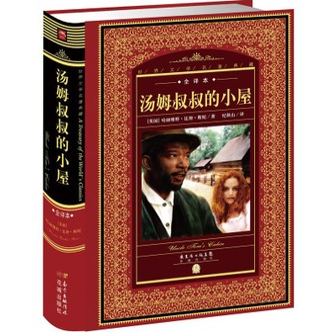 世界文学名著典藏·全译本:汤姆叔叔的小屋