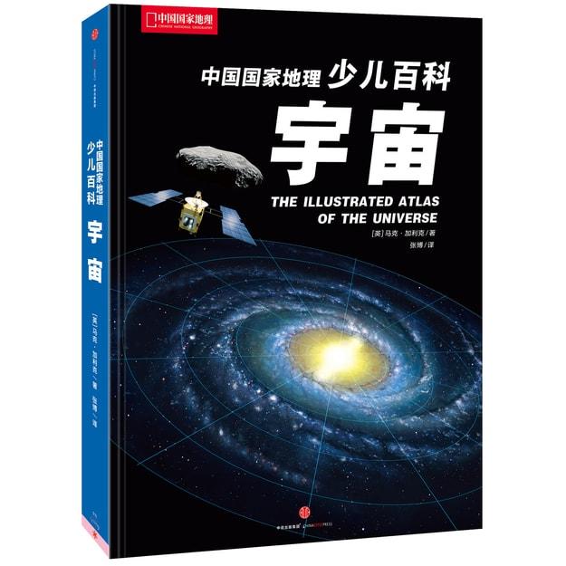 商品详情 - 中国国家地理少儿百科 宇宙 - image  0