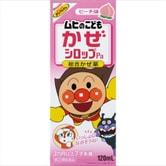 【日本直邮】 日本池田 模范堂 儿童感冒糖浆  120ml