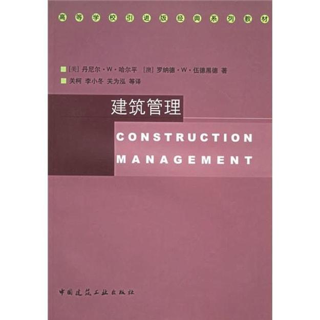 商品详情 - 高等学校引进版经典系列教材:建筑管理 - image  0