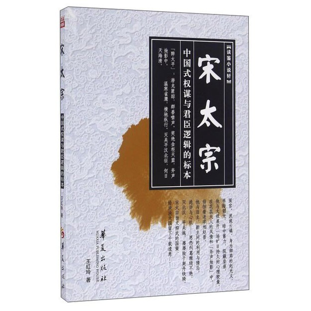 商品详情 - 宋太宗 中国式权谋与君臣逻辑的标本 - image  0