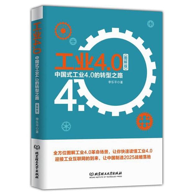 商品详情 - 工业4.0:中国式工业 4.0 的转型之路 - image  0