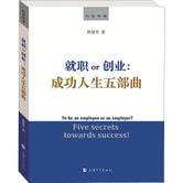 就职or创业:成功人生五部曲