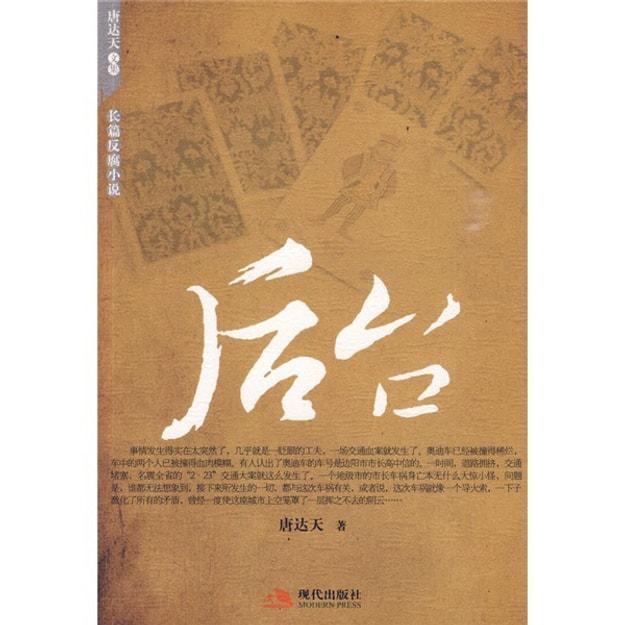 商品详情 - 长篇反腐小说:后台 - image  0