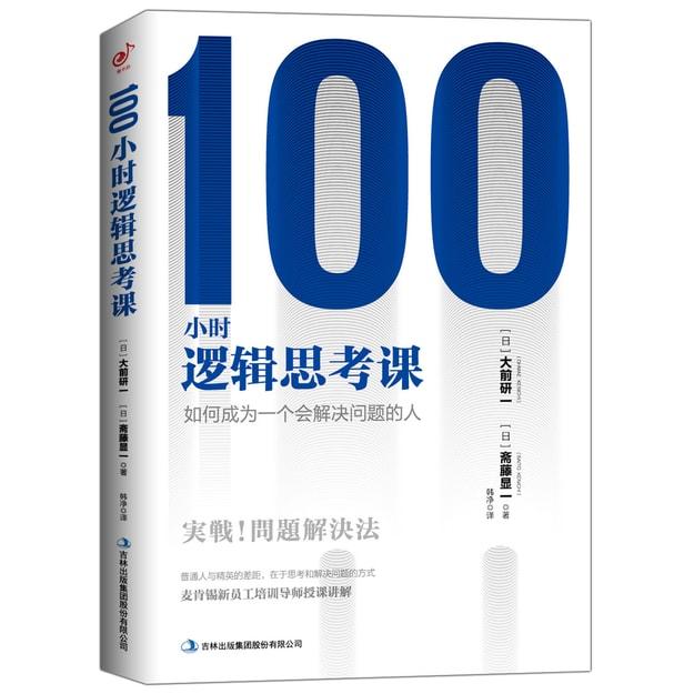 商品详情 - 100小时逻辑思考课:如何成为一个会解决问题的人 - image  0
