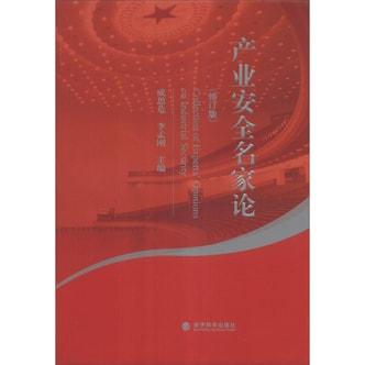 产业安全名家论(修订版)