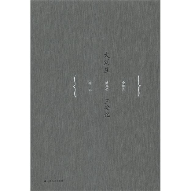商品详情 - 王安忆中篇小说系列:大刘庄 - image  0