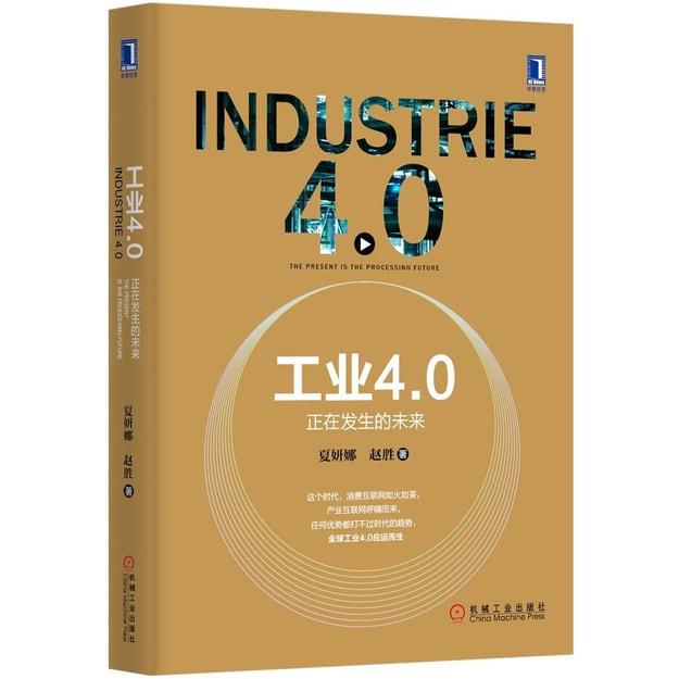 商品详情 - 工业4.0:正在发生的未来(精装) - image  0